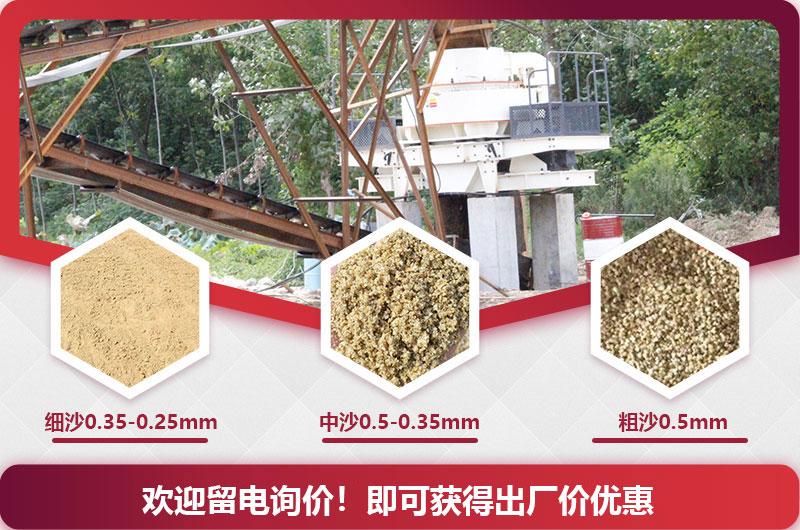 设备加工机制砂效果