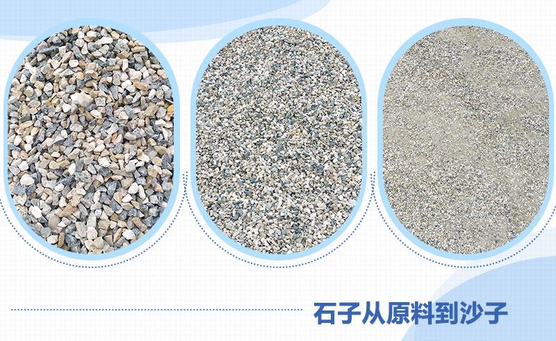 山石机制砂成品