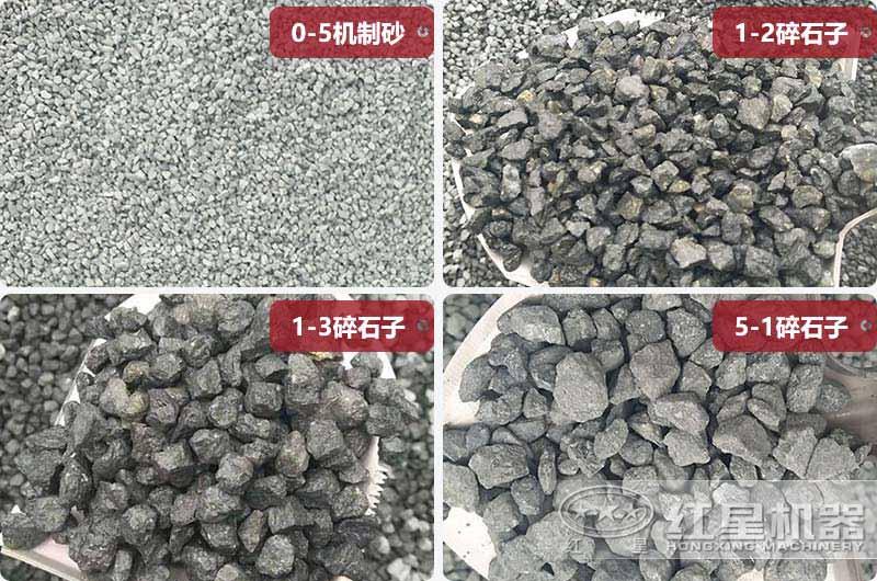 石灰石砂石成品