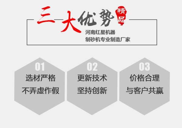 红星制砂机生产厂家优势图