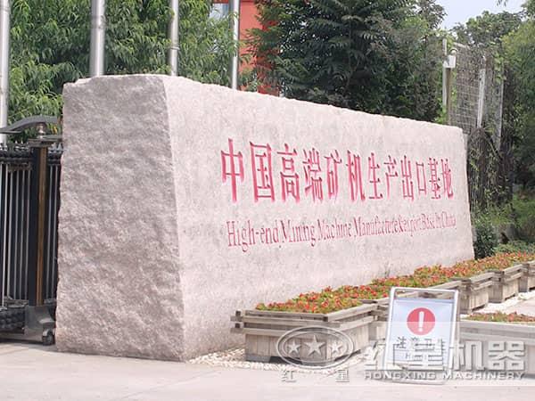 河南红星小型河卵石制砂机专业生产厂家