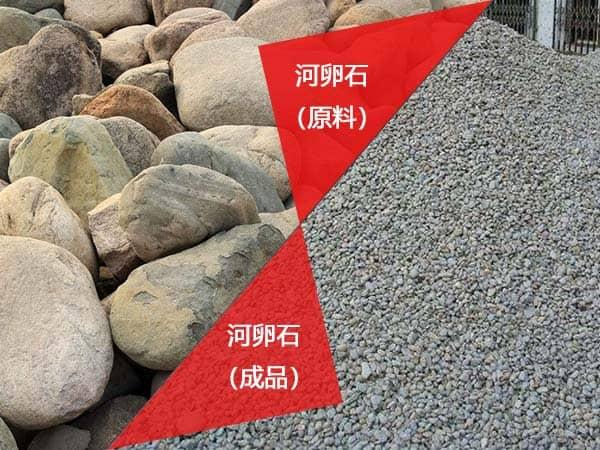 河卵石物料图