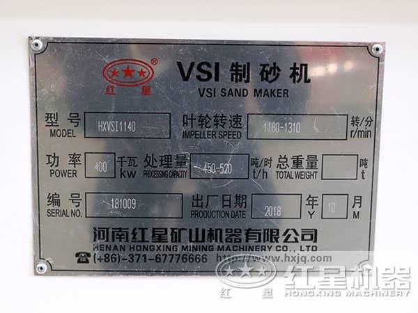 VSI制砂机型号