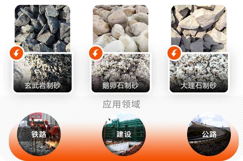 石子制砂后成品