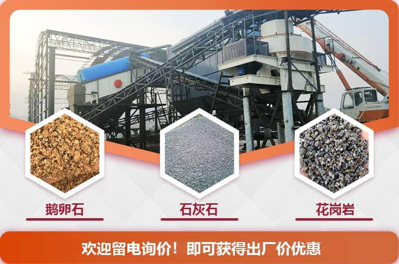 石子整形机可处理200多种石料