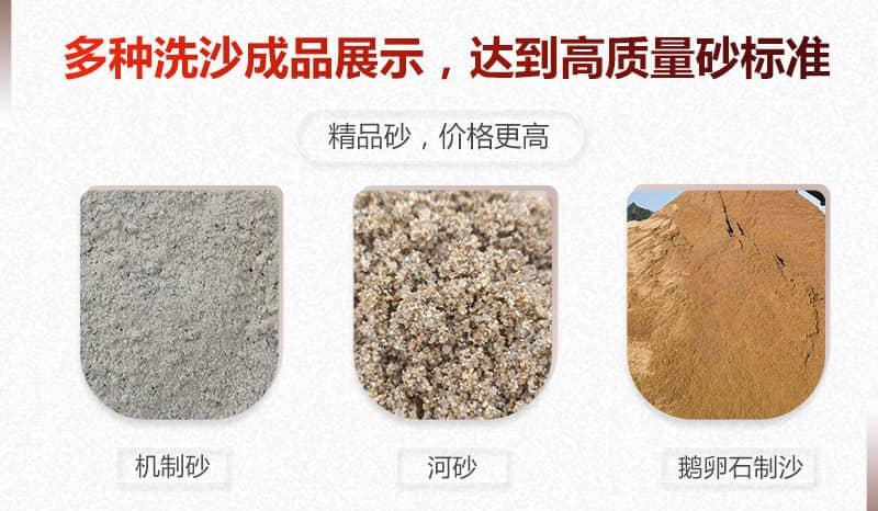 多种洗砂成品展示