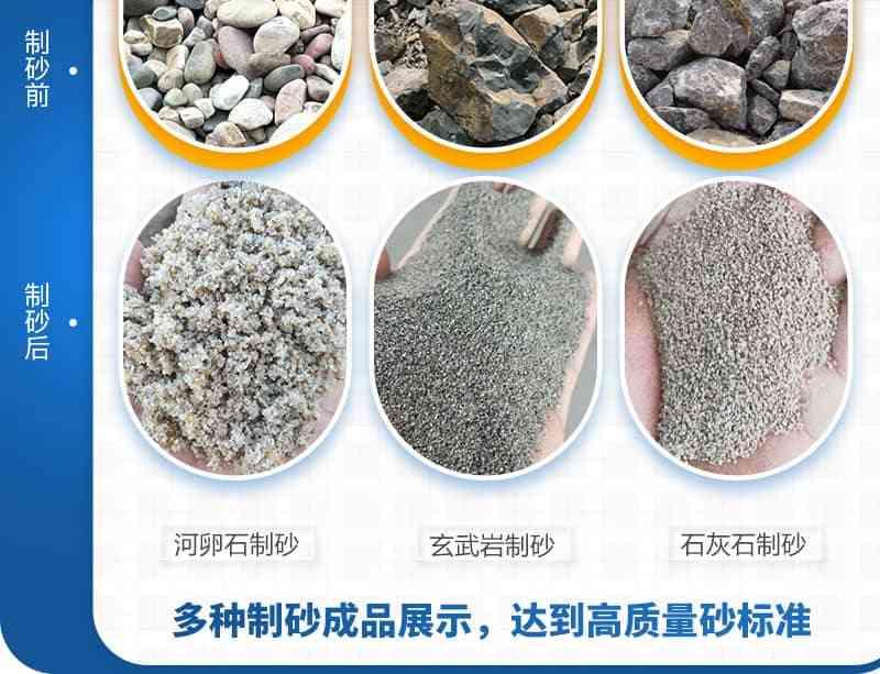 冲击式制砂机制砂效果展示