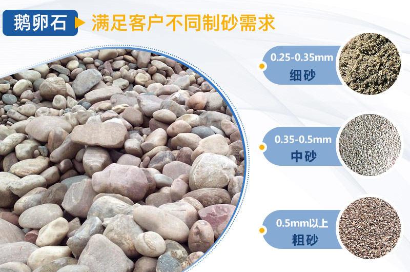 鹅卵石制砂