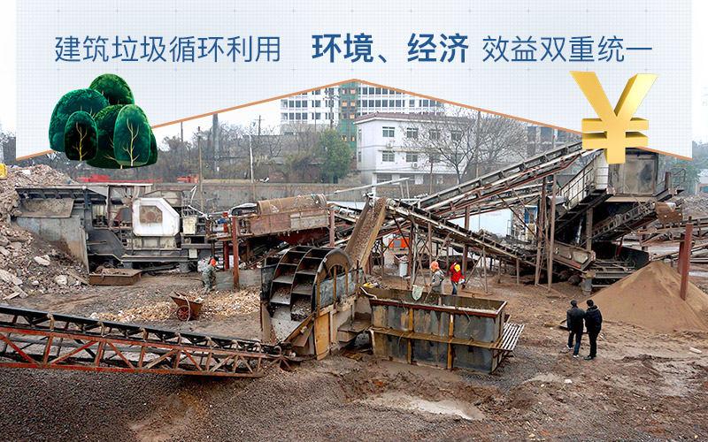 建筑垃圾制沙项目