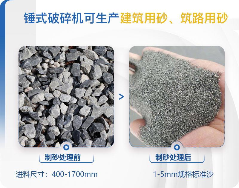 锤式制砂机制沙成品