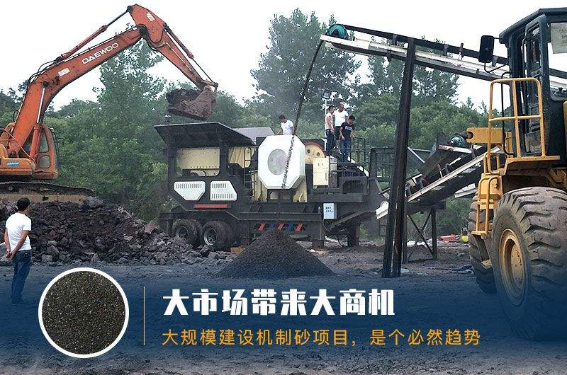 煤矸石制砂