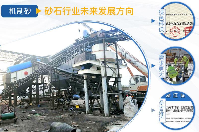 煤矸石机制砂