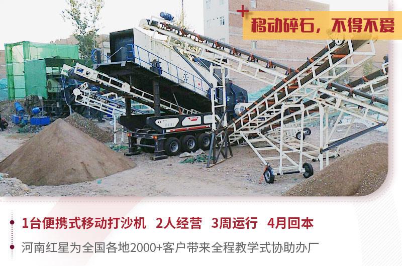 移动式粉石头的粉碎机现场,快速回本效率高