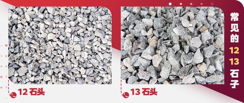 常见石头制砂粒度