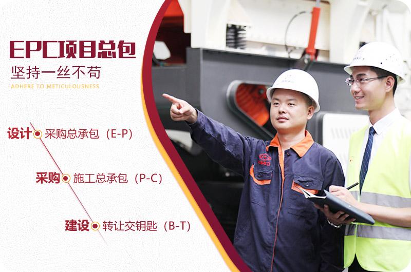 专业厂家,可提供EPC项目总包服务,值得信赖
