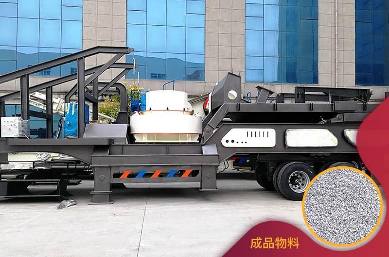 主设备VSI移动制砂机