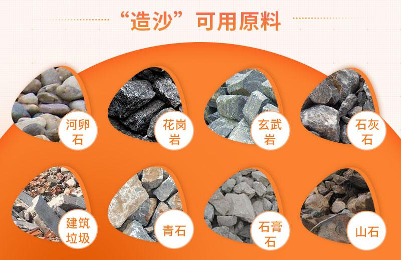 可以用来制沙的石头