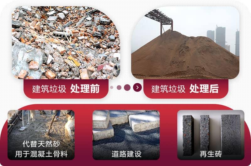 建筑垃圾处理前后对比