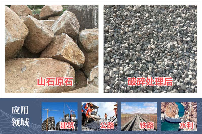 山石破碎前后及应用行业