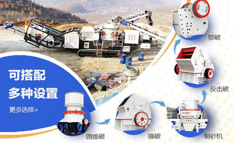车载碎石机可搭配多种机型