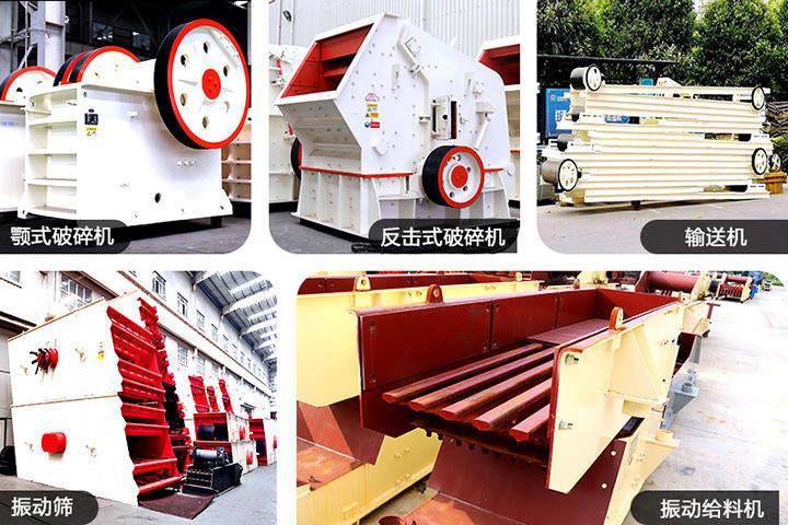 砂石厂常用设备