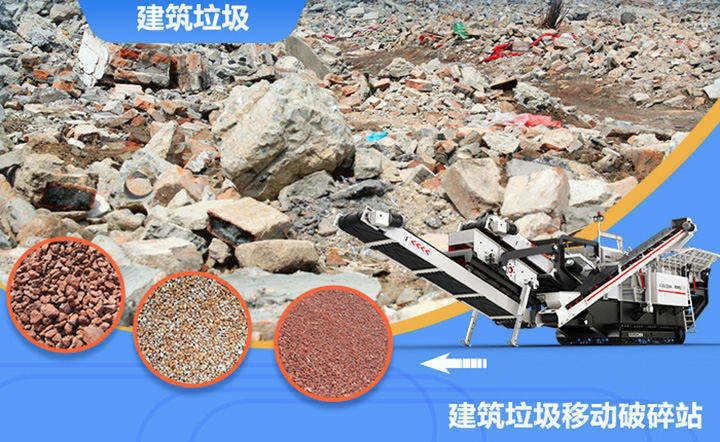 建筑垃圾处理专用设备