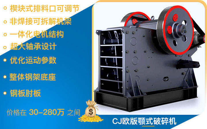 CJ欧版鄂破性能更加优化,适合大型破碎厂