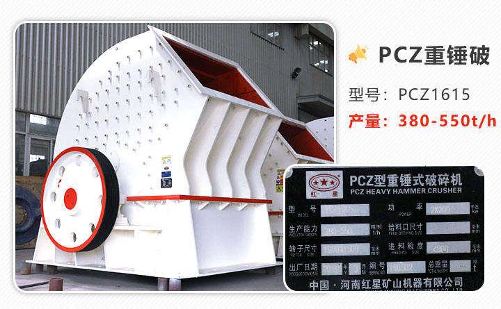 PCZ1615重锤式破碎机型号
